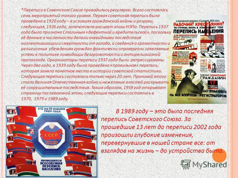 *Переписи в Советском Союзе проводились регулярно. Всего состоялось семь мероприятий такого уровня. Первая советская перепись была проведена в 1920 году – в условиях гражданской войны и разрухи, следующая, 1926 года, запечатлела расцвет эпохи НЭПа. П