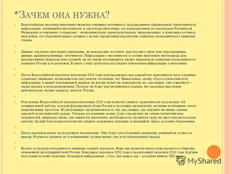*З АЧЕМ ОНА НУЖНА ? Всероссийская перепись населения является основным источником формирования официальной статистической информации, касающейся численности и структуры населения, его распределения по территории Российской Федерации в сочетании с соц