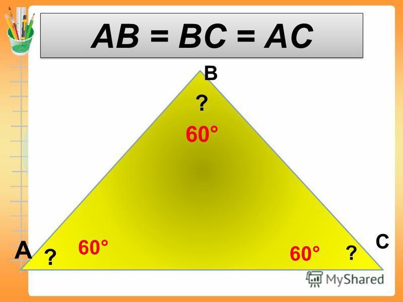 АВ = ВС = АС А В С ? ? ? 60°
