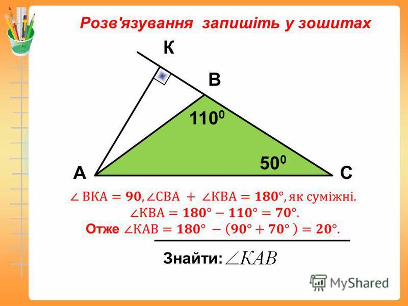 В АС К 110 0 50 0 Знайти: Розв'язування запишіть у зошитах