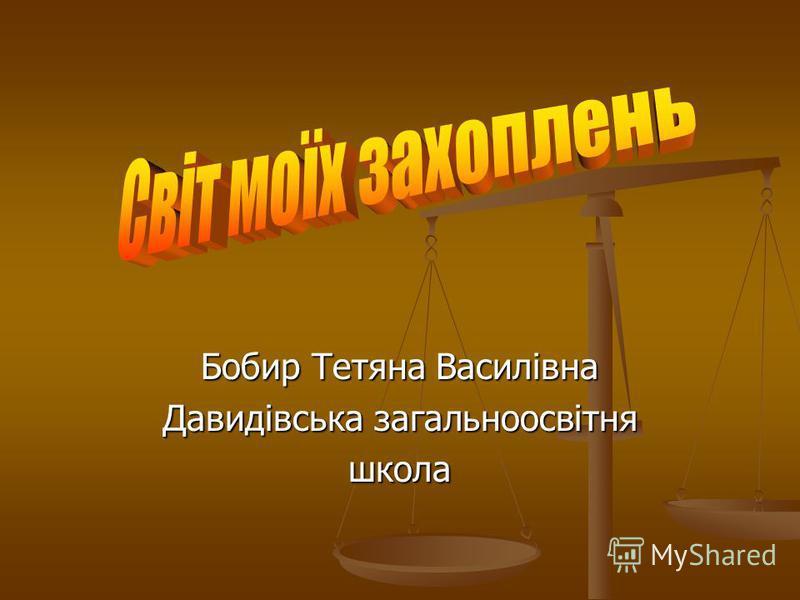 Бобир Тетяна Василівна Давидівська загальноосвітня школа