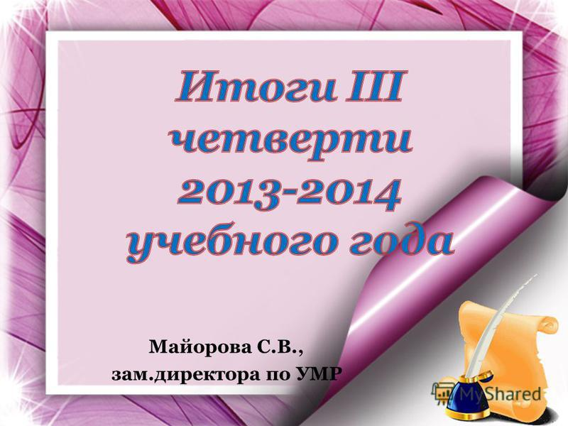 Майорова С.В., зам.директора по УМР