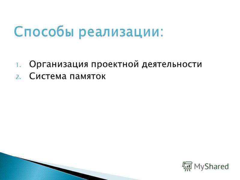 1. Организация проектной деятельности 2. Система памяток