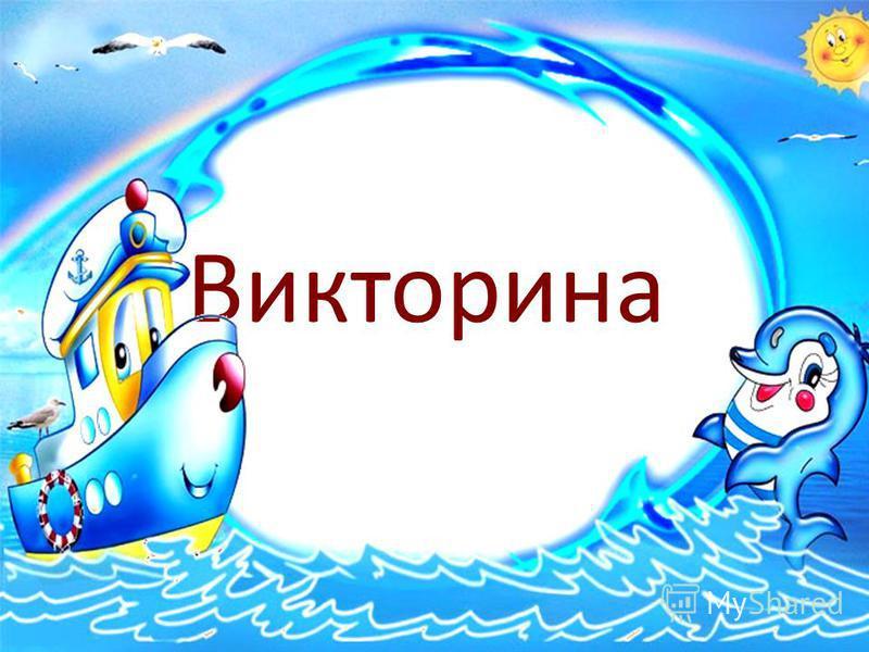 Викторина 26.07.2015http://aida.ucoz.ru35