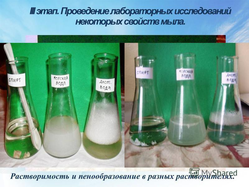 III этап. Проведение лабораторных исследований некоторых свойств мыла. Растворимость и пенообразование в разных растворителях.
