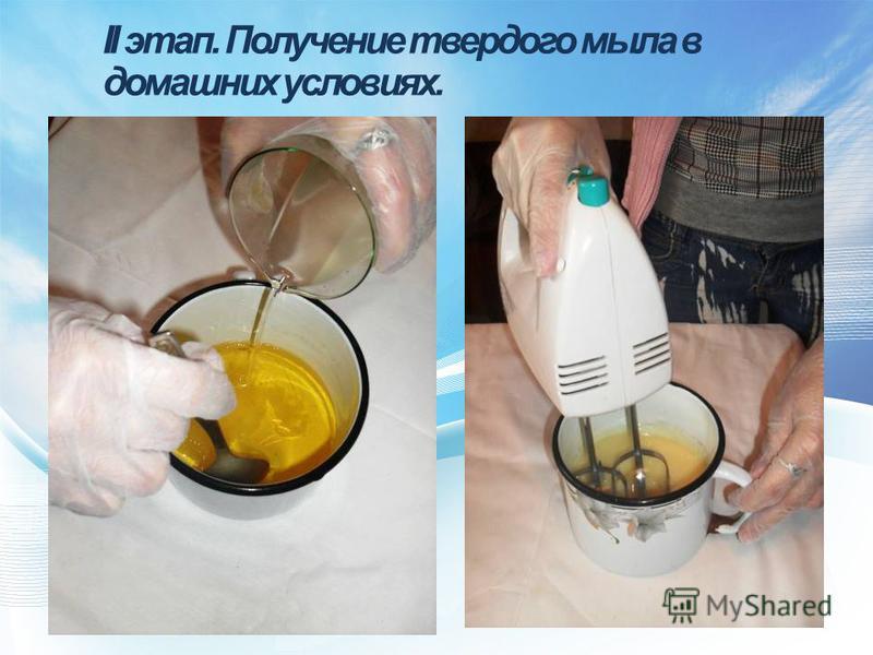 II этап. Получение твердого мыла в домашних условиях.