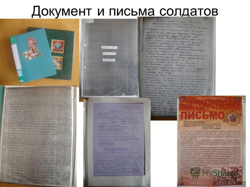 Документ и письма солдатов