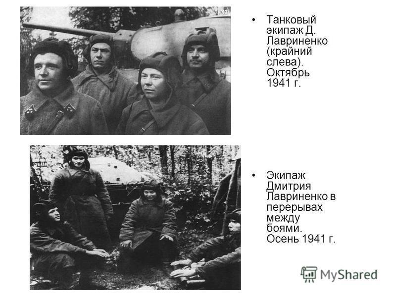 Танковый экипаж Д. Лавриненко (крайний слева). Октябрь 1941 г. Экипаж Дмитрия Лавриненко в перерывах между боями. Осень 1941 г.