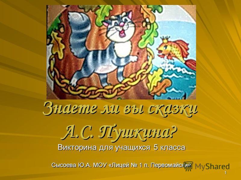 1 Викторина для учащихся 5 класса Сысоева Ю.А. МОУ «Лицей 1 п. Первомайский