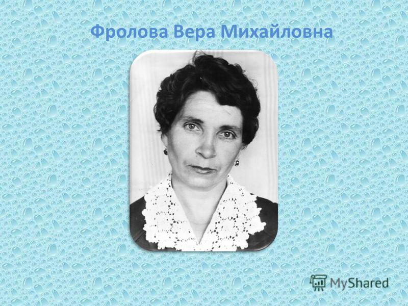Фролова Вера Михайловна