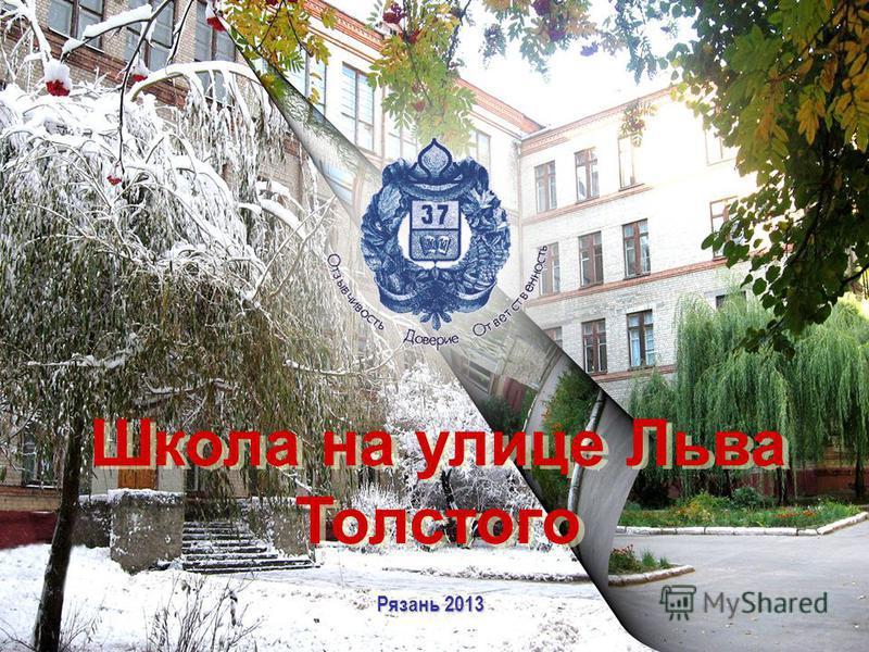 шарики Школа на улице Льва Толстого Школа на улице Льва Толстого Рязань 2013