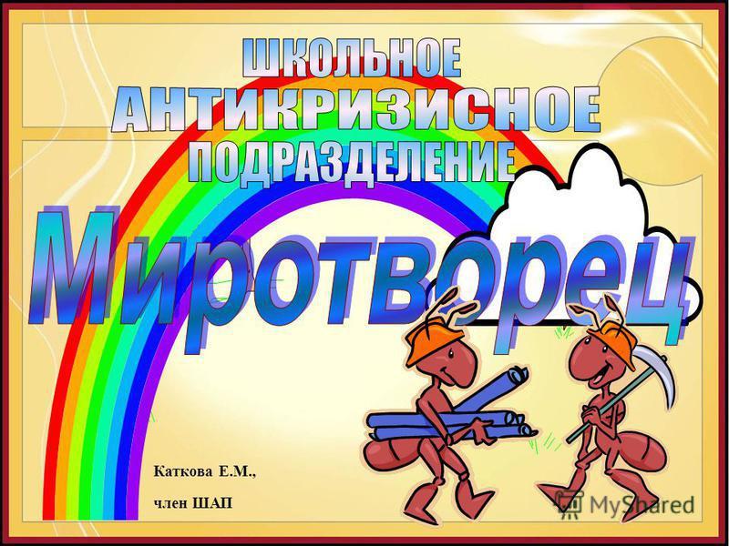 Каткова Е.М., член ШАП