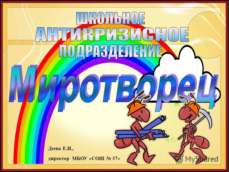 Деева Е.И., директор МБОУ «СОШ 37»