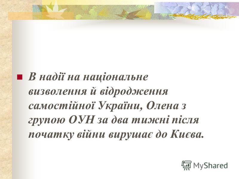 Олена Теліга на заклик Олега Ольжича бере участь в утворенні Культурної Референтури ОУН.