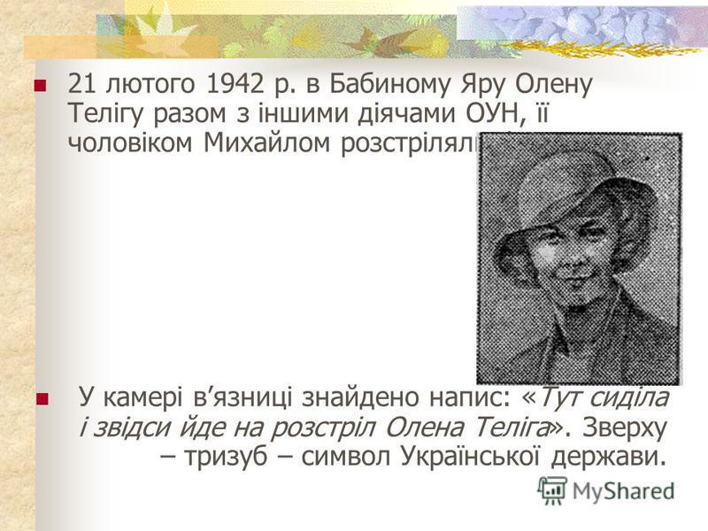 Олену попереджали, що її можуть заарештувати та розстріляти, проте вона відмовлялася залишати Україну, яку любила всім серцем і душею... проте в якій, на жаль, прожила лише незначну частинку свого короткого життя.