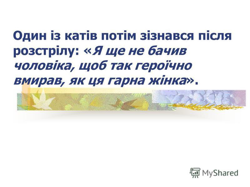 21 лютого 1942 р. в Бабиному Яру Олену Телігу разом з іншими діячами ОУН, її чоловіком Михайлом розстріляли фашисти. У камері вязниці знайдено напис: «Тут сиділа і звідси йде на розстріл Олена Теліга». Зверху – тризуб – символ Української держави.