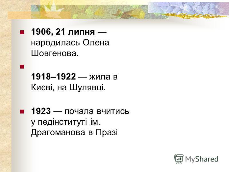 21 липня 2006 р. виповнилося 100 років із дня народження видатної української поетеси та громадсько-політичного діяча Олени Теліги, яка за 35 років свого життя залишила величний слід в історії України. 21 липня 2006 р. виповнилося 100 років із дня на