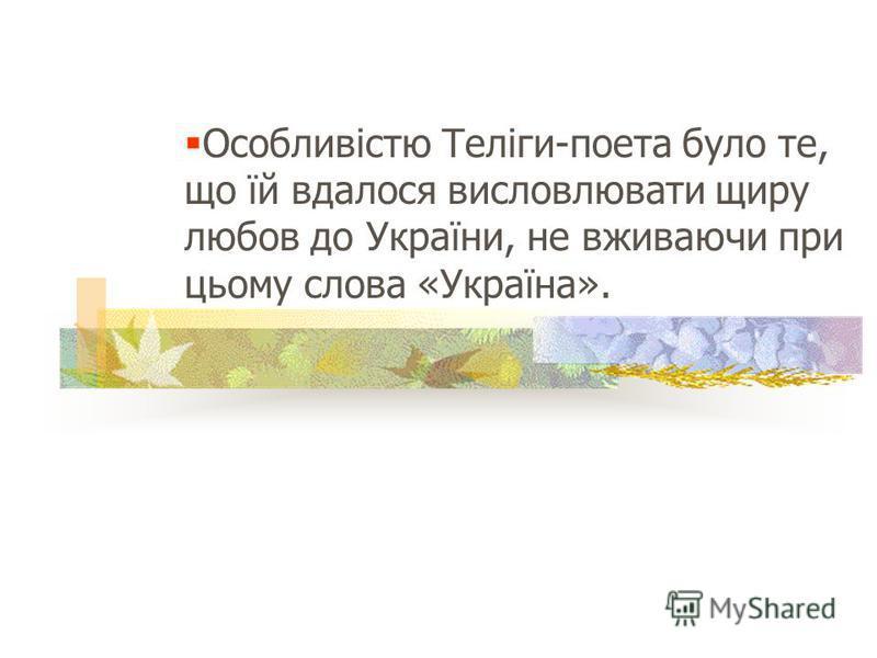 Олена Теліга народилася 21 липня 1906 року у сімї професора Івана Шовгеніва. У 1918 р. родина переїхала до Києва, де Олена почала вивчати українську мову та пробувала складати вірші, навчаючись у приватній гімназії.