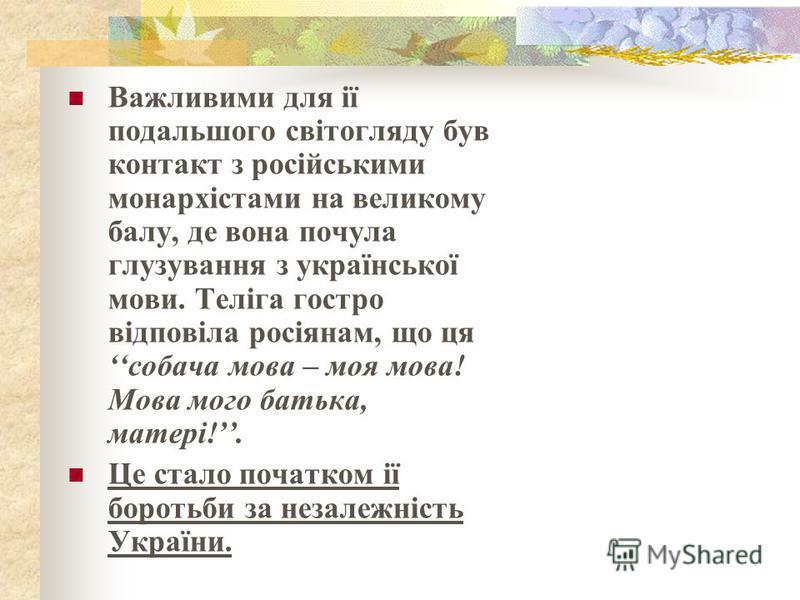 Пізніше Теліга навчалась в Українському педагогічному інституті ім. Михайла Драгоманова у Празі, де познайомилась з Ю. Дараганом, Є.Маланюком,Л.Мосендзом та іншими талановитими письменниками празької школи.
