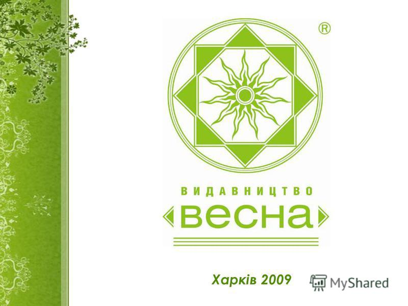 Харків 2009