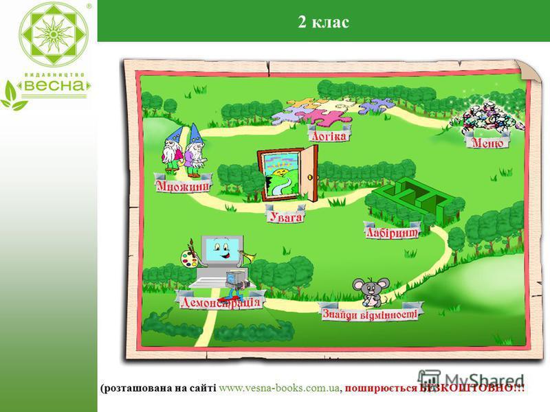 2 клас (розташована на сайті www.vesna-books.com.ua, поширюється БЕЗКОШТОВНО!!!