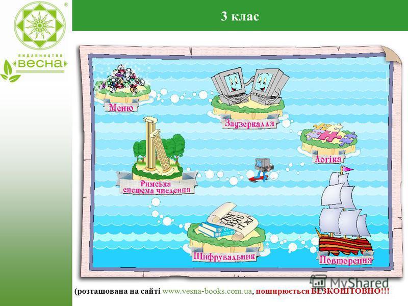 3 клас (розташована на сайті www.vesna-books.com.ua, поширюється БЕЗКОШТОВНО!!!