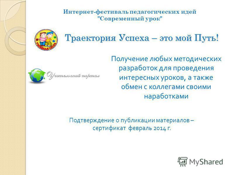 Интернет-фестиваль педагогических идей