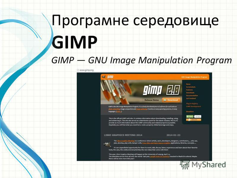Програмне середовище GIMP GIMP GNU Image Manipulation Program