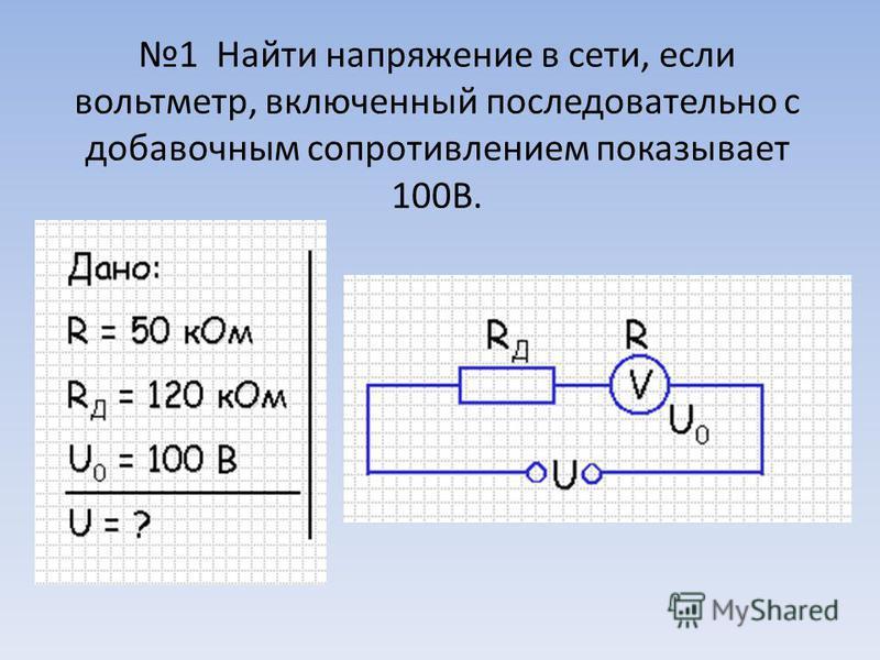 1 Найти напряжение в сети, если вольтметр, включенный последовательно с добавочным сопротивлением показывает 100В.