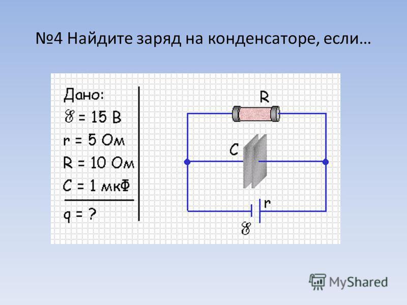 4 Найдите заряд на конденсаторе, если…