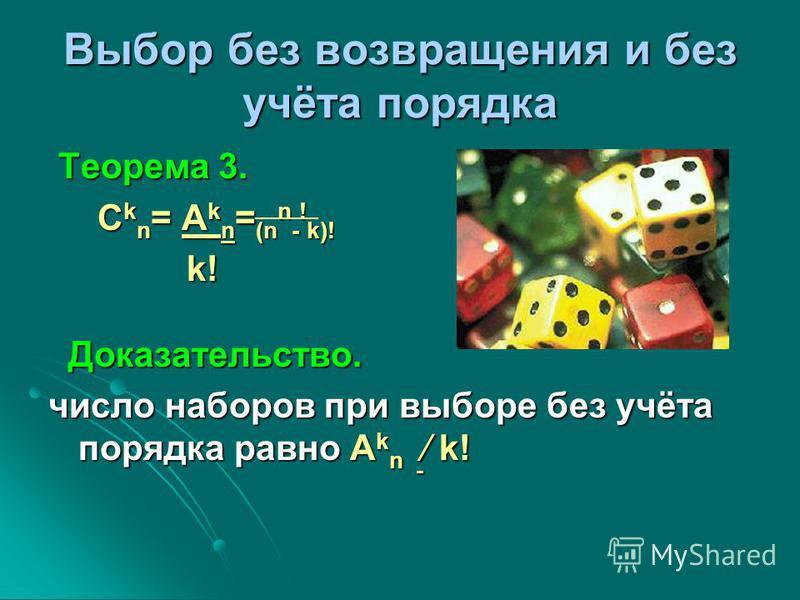 Выбор без возвращения и без учёта порядка Теорема 3. Теорема 3. C k n = A k n = (n n - ! k)! C k n = A k n = (n n - ! k)! k! k! Доказательство. Доказательство. число наборов при выборе без учёта порядка равно A k n k!