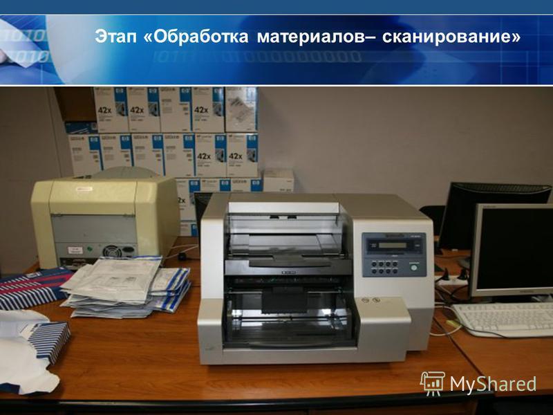 Гимназия 399 7 Этап «Обработка материалов– сканирование»