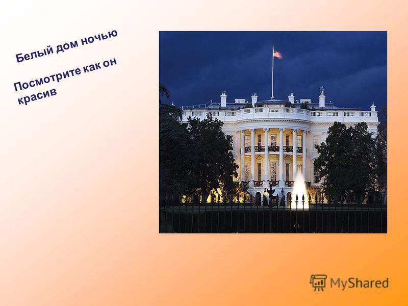 Белый дом ночью Посмотрите как он красив