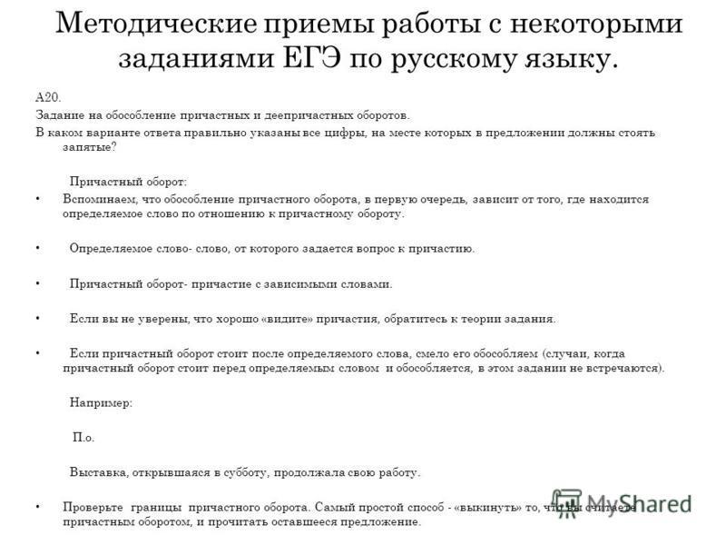 Методические приемы работы с некоторыми заданиями ЕГЭ по русскому языку. А20. Заданиме на обособлпение причастных и деепричастных оборотов. В каком варианте ответа правильно указаны все цифры, на месте которых в предложении должны стоять запятые? При