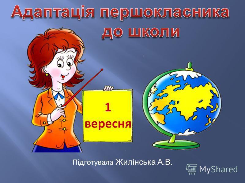 1 вересня Підготувала Жилінська А.В.
