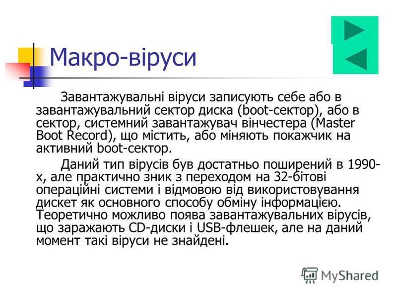 Завантажувальні віруси записують себе або в завантажувальний сектор диска (boot-сектор), або в сектор, системний завантажувач вінчестера (Master Boot Record), що містить, або міняють покажчик на активний boot-сектор. Даний тип вірусів був достатньо п