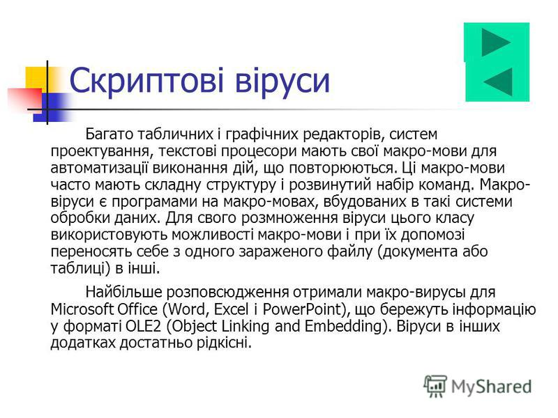 Багато табличних і графічних редакторів, систем проектування, текстові процесори мають свої макро-мови для автоматизації виконання дій, що повторюються. Ці макро-мови часто мають складну структуру і розвинутий набір команд. Макро- віруси є програмами