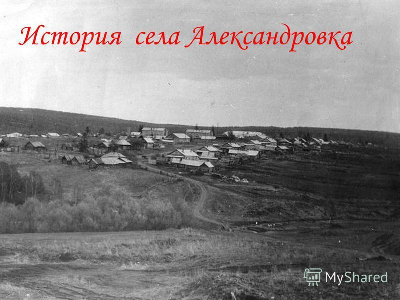 История села Александровка