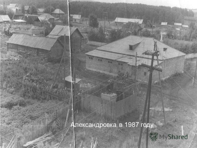 Александровка в 1987 году