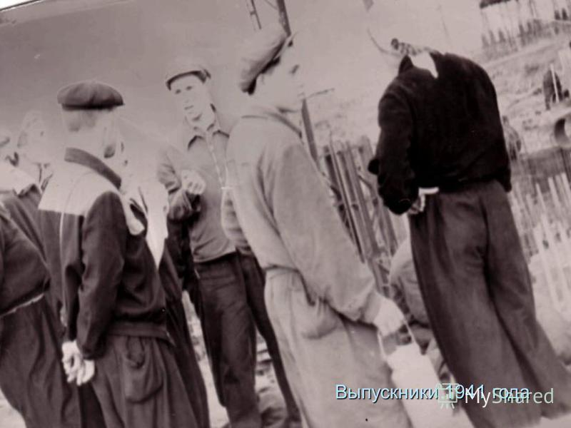 Выпускники 1941 года