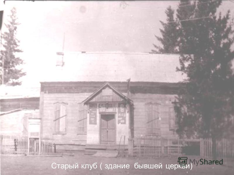 Старый клуб ( здание бывшей церкви)