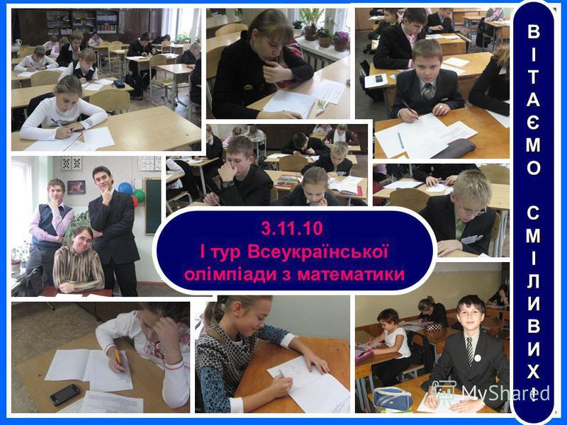 ВІТАЄМОСМІЛИВИХ! 3.11.10 І тур Всеукраїнської олімпіади з математики