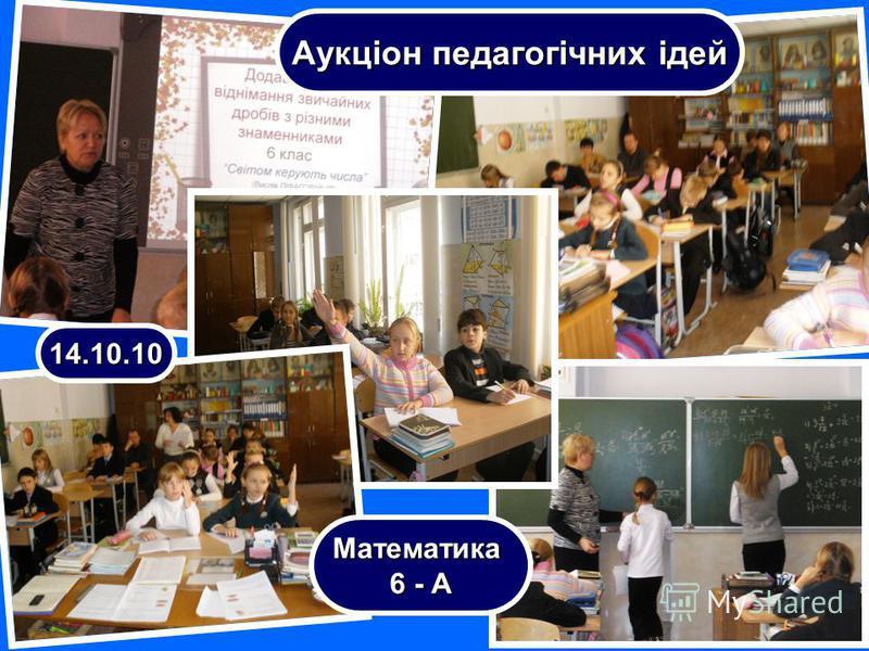 Аукціон педагогічних ідей 14.10.10 Математика 6 - А