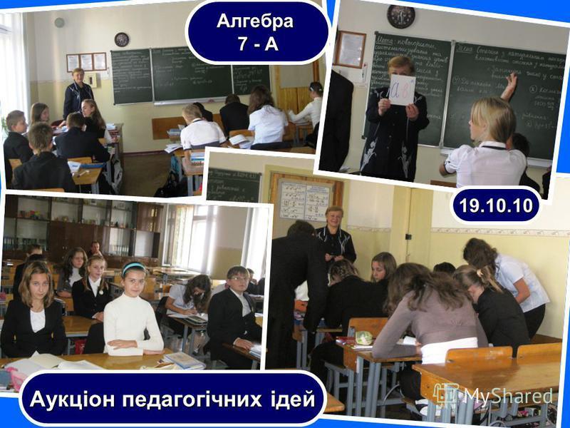 Аукціон педагогічних ідей 19.10.10 Алгебра 7 - А
