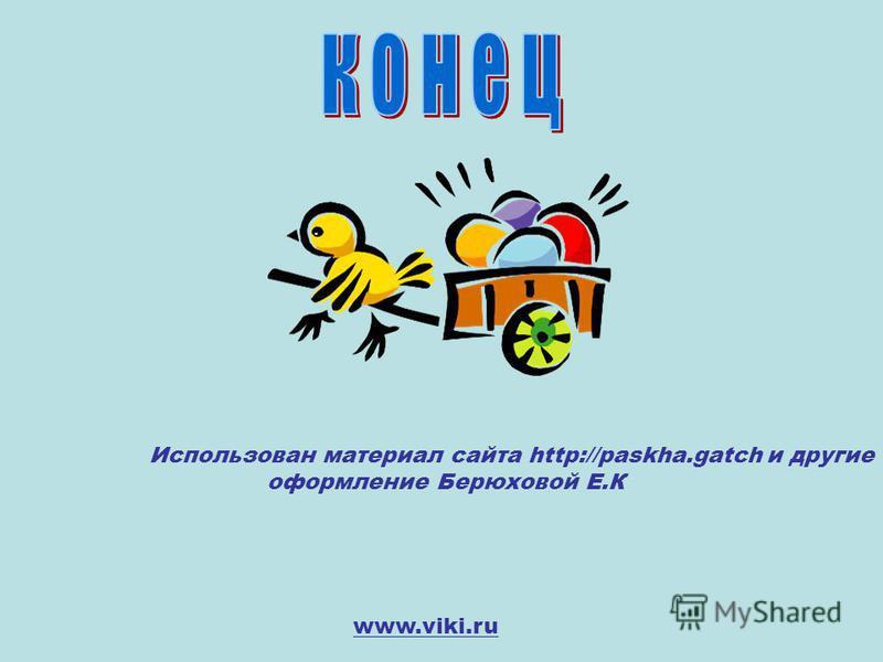 Использован материал сайта http://paskha.gatch и другие оформление Берюховой Е.К www.viki.ru