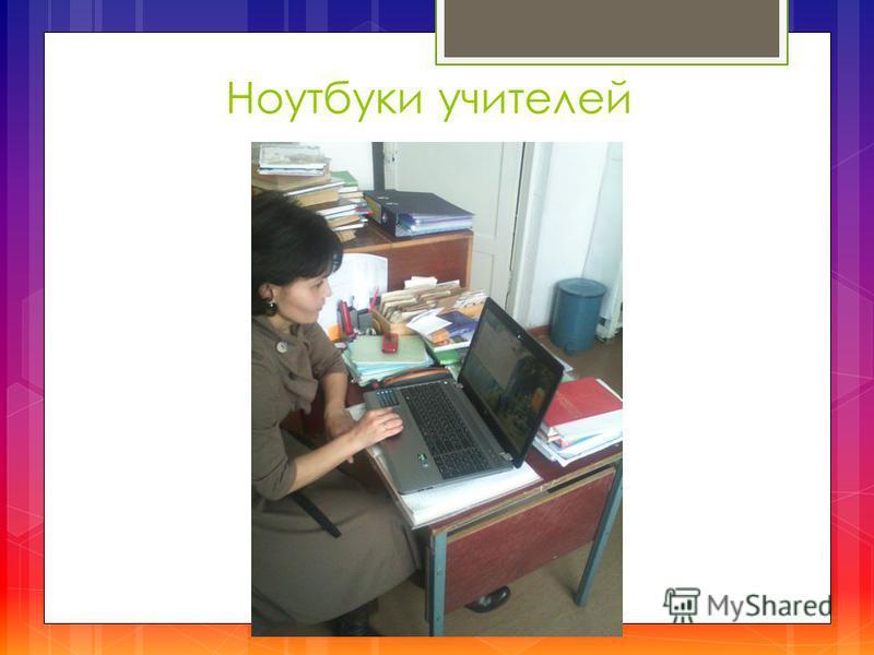 Ноутбуки учителей