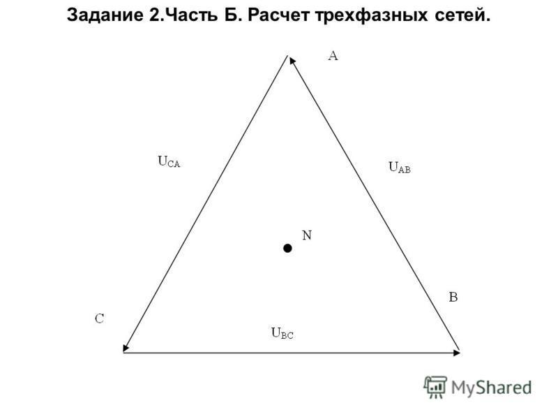 Задание 2. Часть Б. Расчет трехфазных сетей.