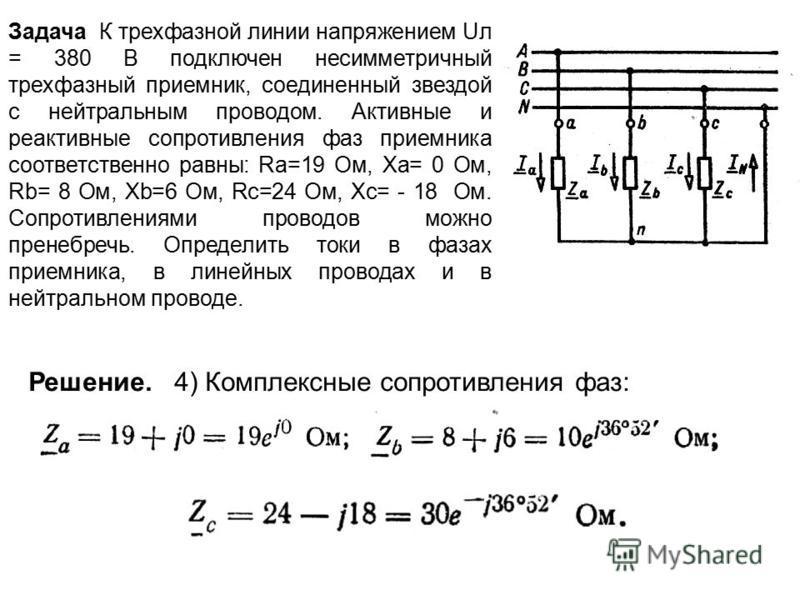 Задача К трехфазной линии напряжением Uл = 380 В подключен несимметричный трехфазный приемник, соединенный звездой с нейтральным проводом. Активные и реактивные сопротивления фаз приемника соответственно равны: Rа=19 Ом, Xа= 0 Ом, Rb= 8 Ом, Xb=6 Ом,