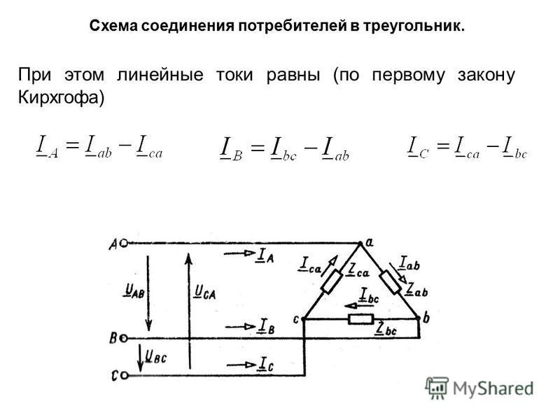 Схема соединения потребителей в треугольник. При этом линейные токи равны (по первому закону Кирхгофа)