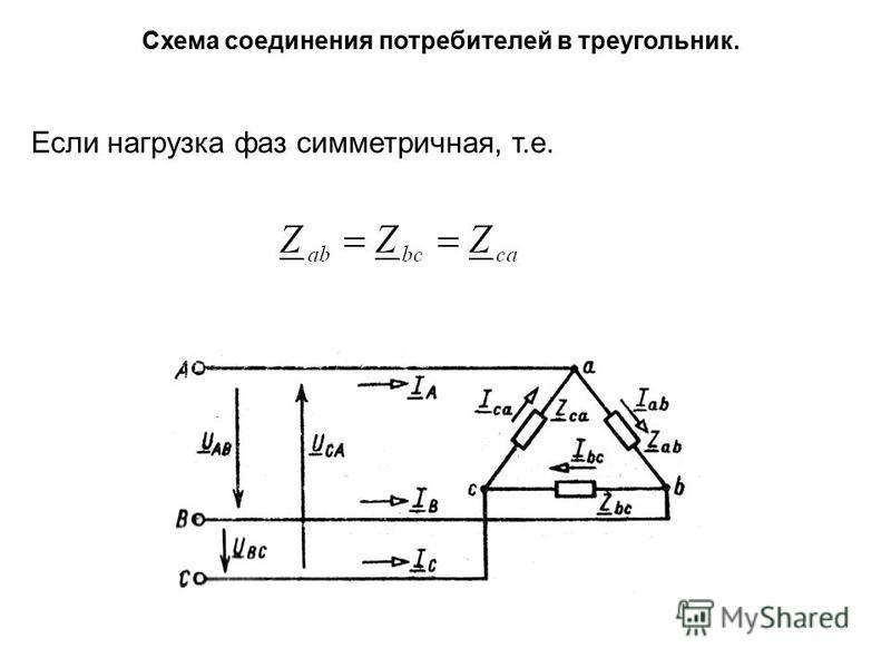 Схема соединения потребителей в треугольник. Если нагрузка фаз симметричная, т.е.